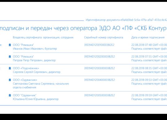 Штамп_новый
